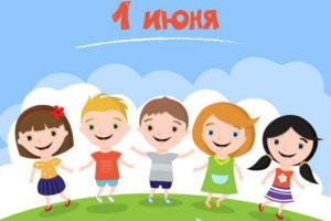 День защиты детей в Балашихинском благочинии