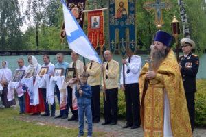 День Военно-морского флота России в Купавне