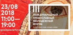 Встреча со Святейшим Патриархом в рамках Международного православного молодёжного форума