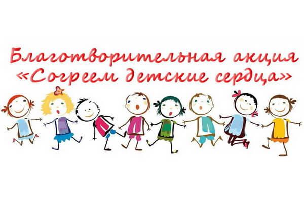 «Согреем детские сердца» в Балашихинском благочинии