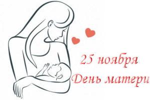 День матери в Балашихинском благочинии