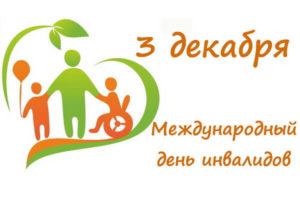 День инвалидов в Балашихинском благочинии