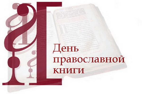 День православной книги в Балашихинском благочинии