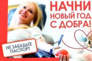 Епархиальная донорская акция