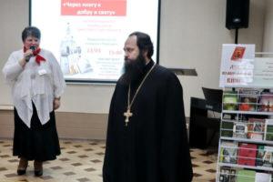 День православной книги в Центральной библиотеке Балашихи