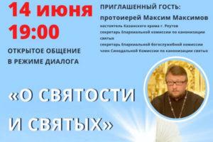 Встреча в Инстаграме с протоиерем Максимом Масимовым