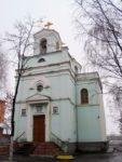 Троицкий храм в Железнодорожном